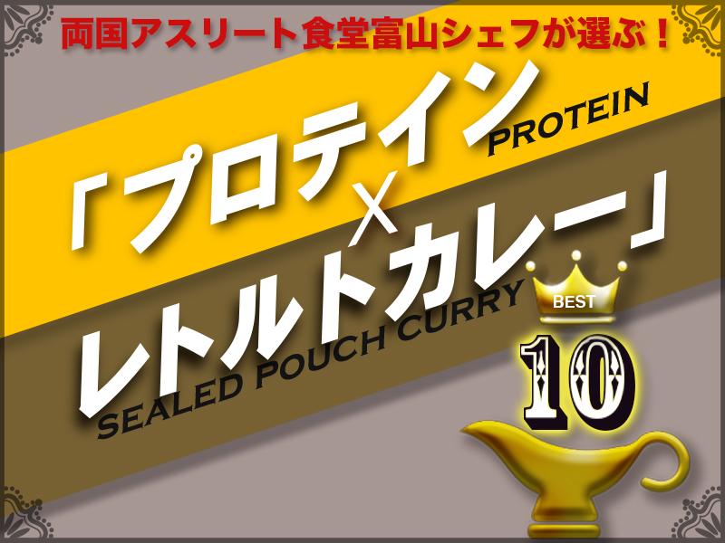 proteinXsealedpochcurry